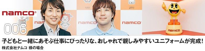 ナムコ様へ訪問取材