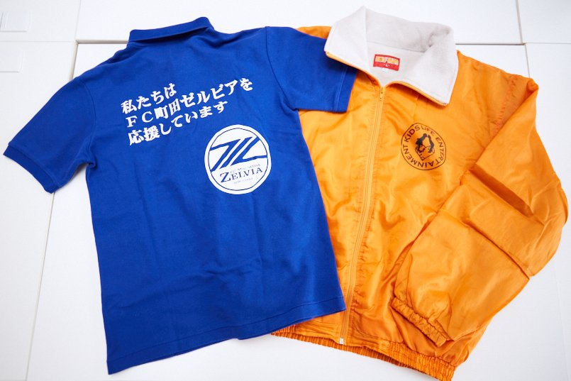 「FC町田ゼルビア」のイベント用ポロシャツと防寒ブルゾン
