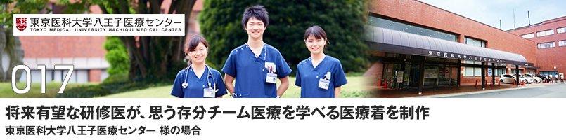 将来有望な研修医が、思う存分チーム医療を学べる医療着るを製作