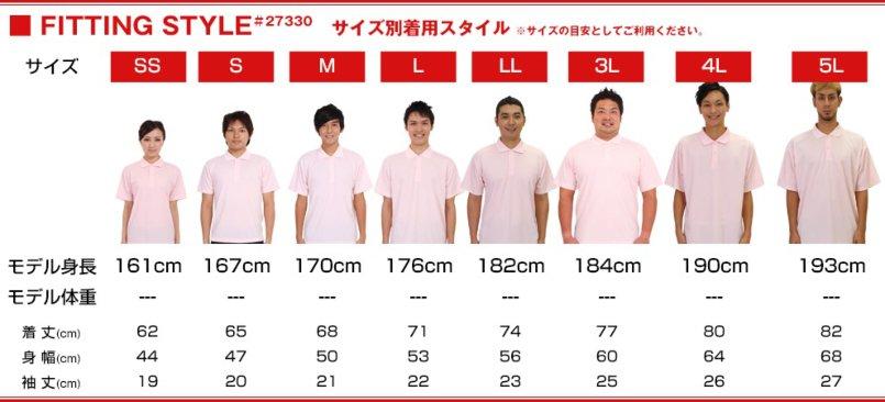 ユニフォームタウンのサイトに掲載されている「サイズ別着用スタイル」