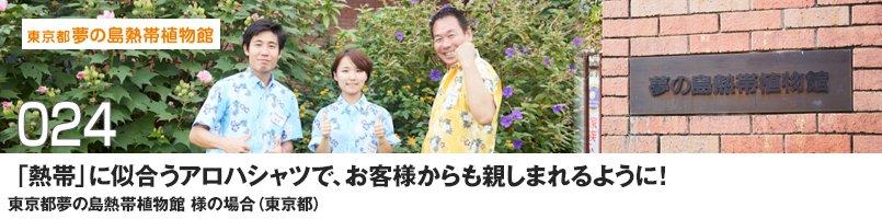 「熱帯」に似合うアロハシャツで、お客様からも親しまれるように!