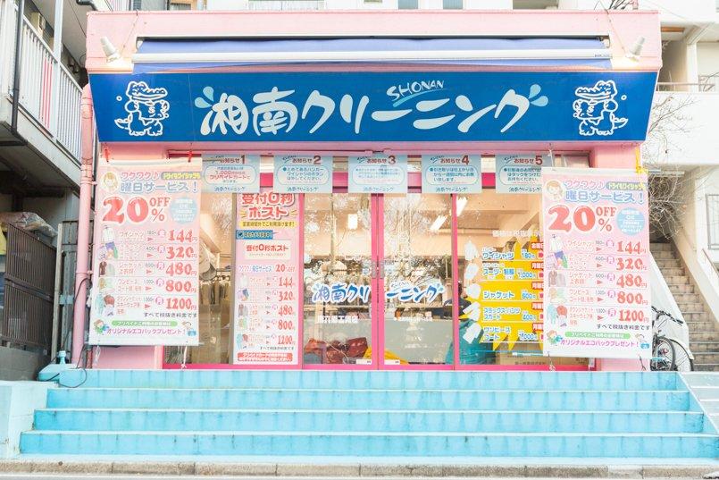 湘南クリーニング南六郷工場店