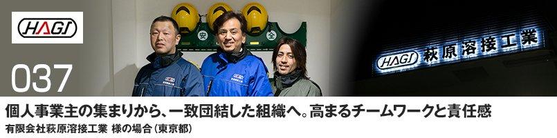 【訪問取材】44403 桑和 防水防寒ブルゾンをご購入頂いた有限会社萩原溶接工業