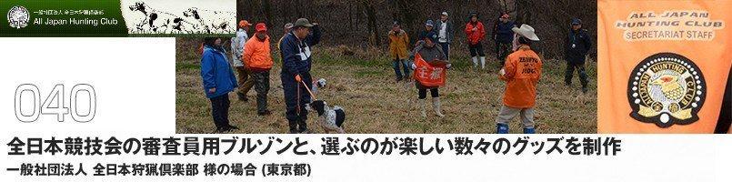 全日本協議会の審査員用ブルゾンと、選ぶのが楽しい数々のグッズを制作