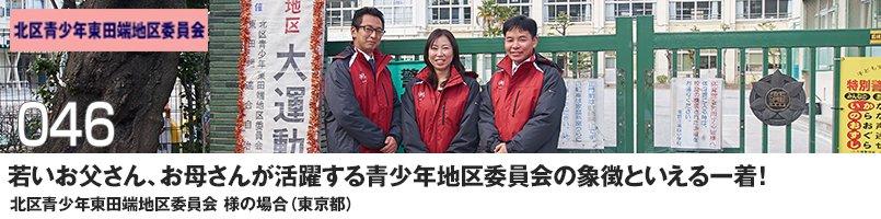 若いお父さん、お母さんが活躍する青少年地区委員会の象徴といえる一着!