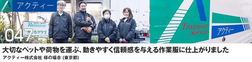 【訪問取材】桑和 43800 防寒ジャケットをご購入頂いたアクティー株式会社