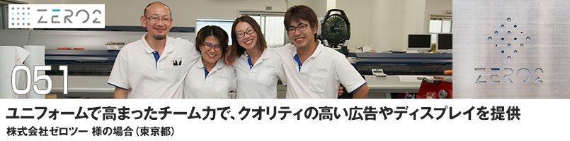 【訪問取材】27195 ベーシックレイヤードポロシャツをご購入頂いた株式会社ゼロツー