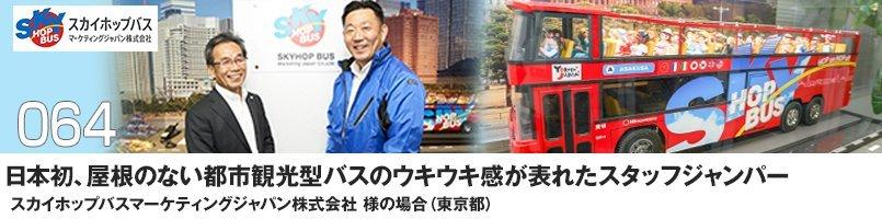 日本初、屋根のない都市観光型バスのウキウキ感が表れたスタッフジャンパー