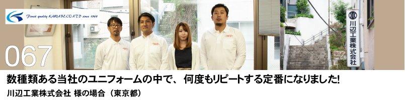 【訪問取材】27169 T/C長袖ポロシャツをご購入頂いた川辺工業株式会社