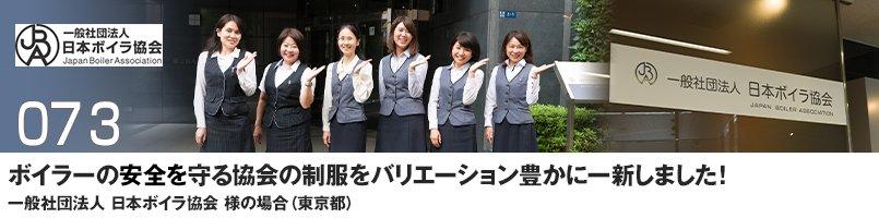 【訪問取材】事務服ベストをご購入頂いた一般社団法人 日本ボイラ協会様