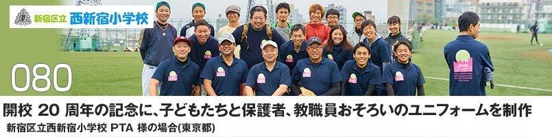 【訪問取材】27330 ドライポロシャツ(ポケット付)をご購入頂いた新宿区立西新宿小学校PTA