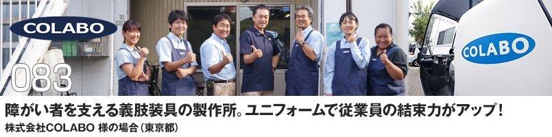 【訪問取材】AZ7822 オックスシャツをご購入頂いた株式会社COLABO