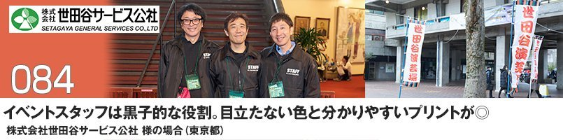 【訪問取材】AZ50101 アイトス 裏メッシュジャケットをご購入頂いた株式会社世田谷サービス公社