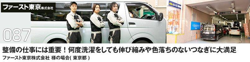 【訪問取材】9500 桑和 つなぎ 続服をご購入頂いたファースト東京株式会社