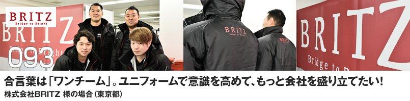 【訪問取材】バートル 7210をご購入頂いた株式会社BRITZ